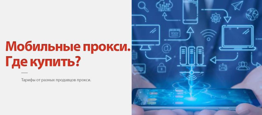 Мобильные прокси — где купить?