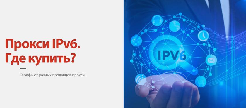 Прокси IPv6 — где купить?